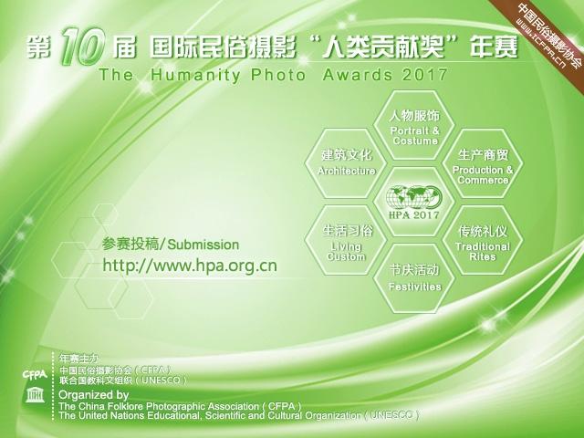 第10届国际民俗摄影人类贡献奖年赛参赛章程年赛宗旨号召全世界每一位有责任心、尊重生命、热爱生活的人士端起相机,以专题系列摄影的手段: