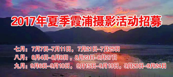 什么时候到霞浦摄影?回答是霞浦一年四季都可以拍摄,不同季节有不同的光影、劳作场景,只要天气好、潮汐把握的好,来霞浦摄影都是好时